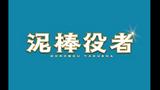 """関ジャニ∞・丸山隆平""""もじゃもじゃヘアー""""で映画単独初主演!『泥棒役者』特報解禁!&公開日決定!"""