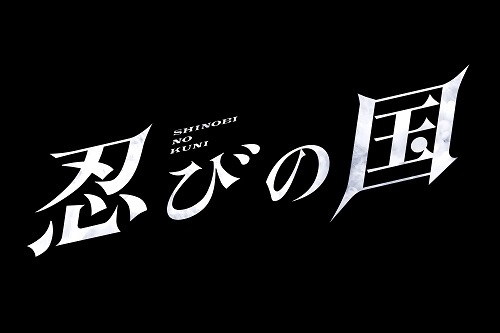 嵐・大野智 主演!侍VS忍び、逆転劇の幕が開く!映画『忍びの国』