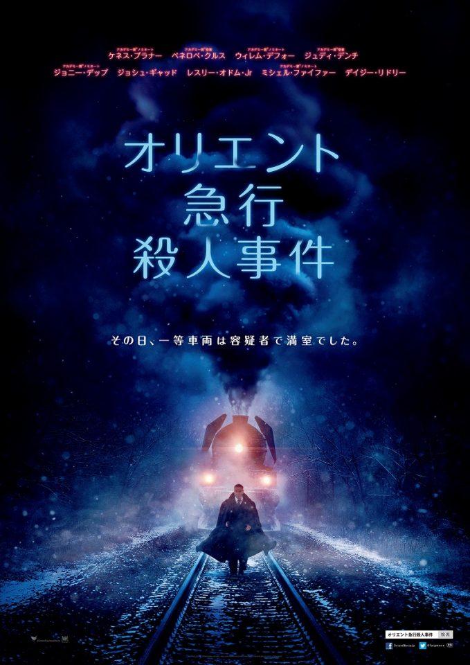 全員容疑者!?映画『オリエント急行殺人事件』意味深すぎるポスタービジュアル解禁!