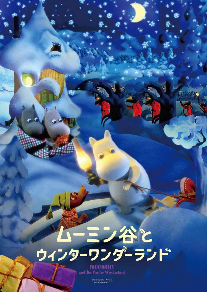 今度のムーミンは「冬のムーミン谷」が舞台!映画『ムーミン谷とウィンターワンダーランド』12月2日(土)公開決定!