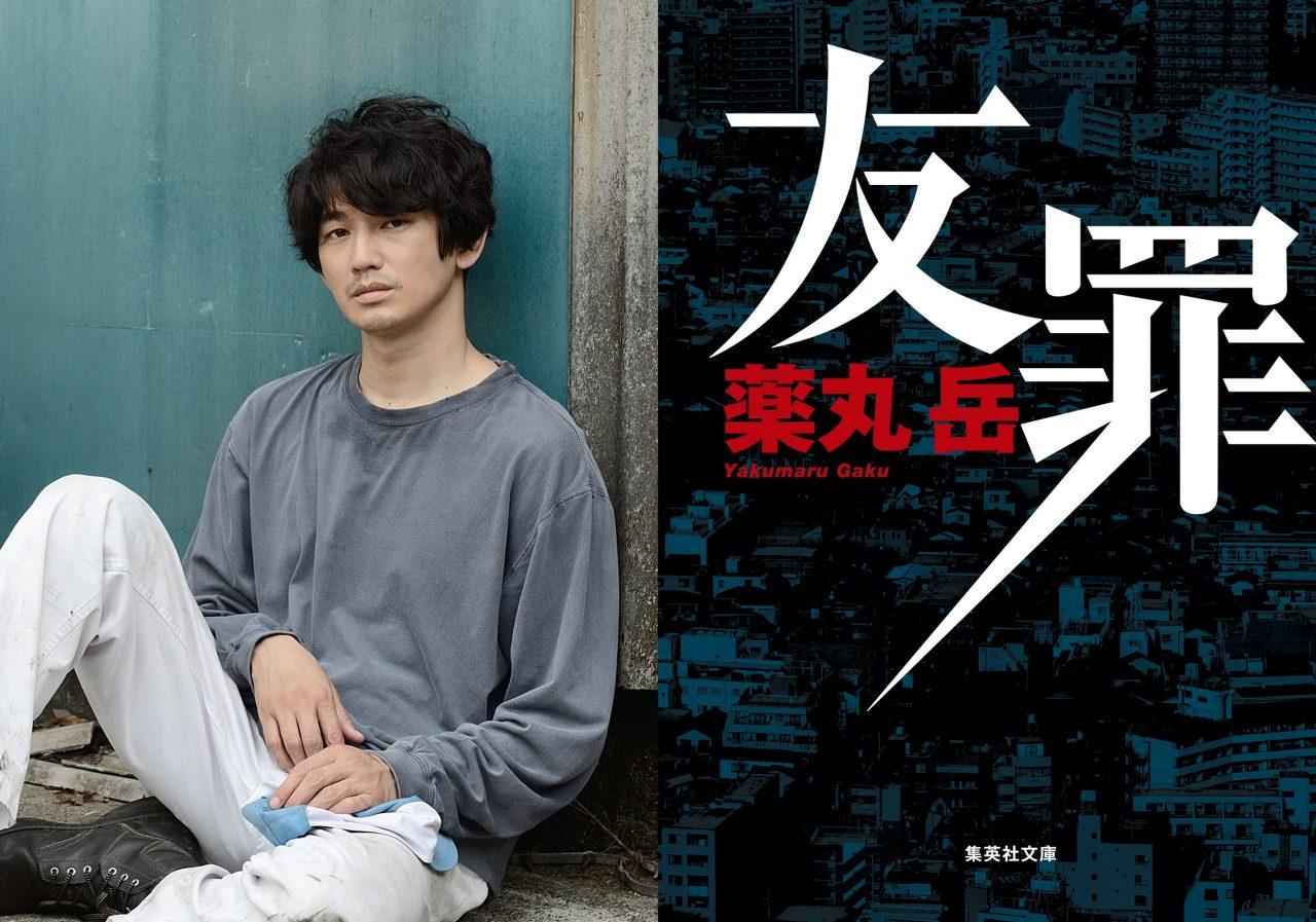 生田斗真 × 瑛太のタッグで贈る、瀬々敬久監督最新作『友罪』公開決定!