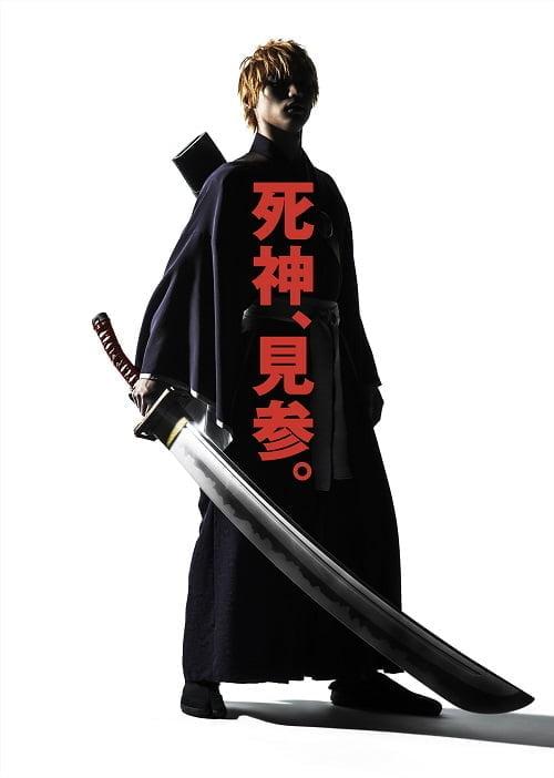 オレンジ髪の死神<福士蒼汰>初披露!映画『BLEACH』超ティザービジュアル初解禁!