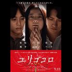 桐谷美玲、2年ぶりの映画主演決定!映画『リベンジgirl』日本映画史上、最もキュートで型破りなヒロイン誕生!
