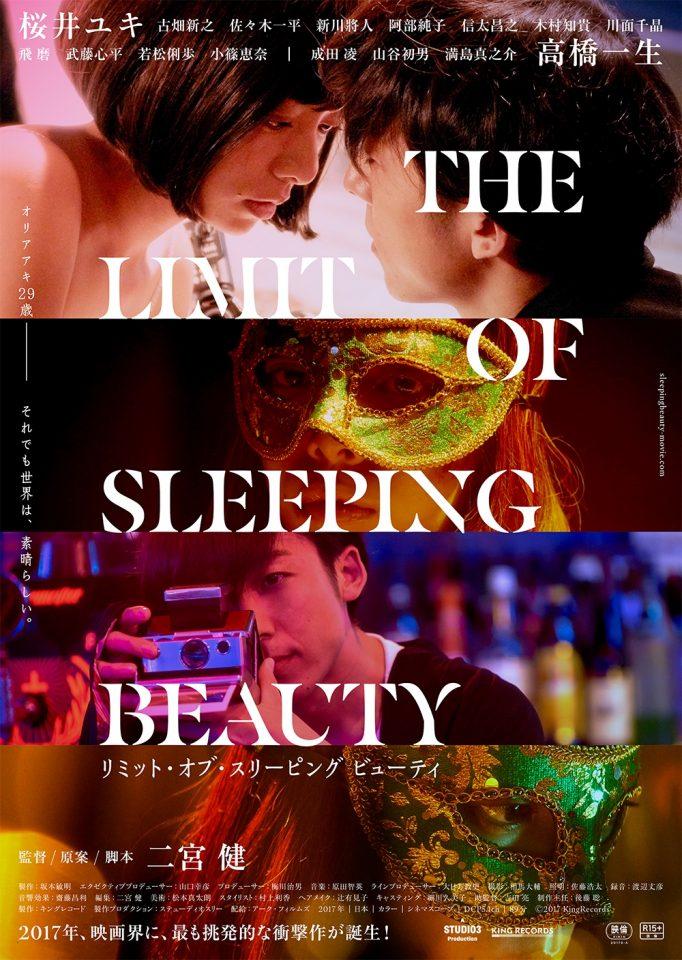 スタイリッシュ感MAX!映画『THE LIMIT OF SLEEPING BEAUTY』ポスタービジュアル&予告映像解禁!