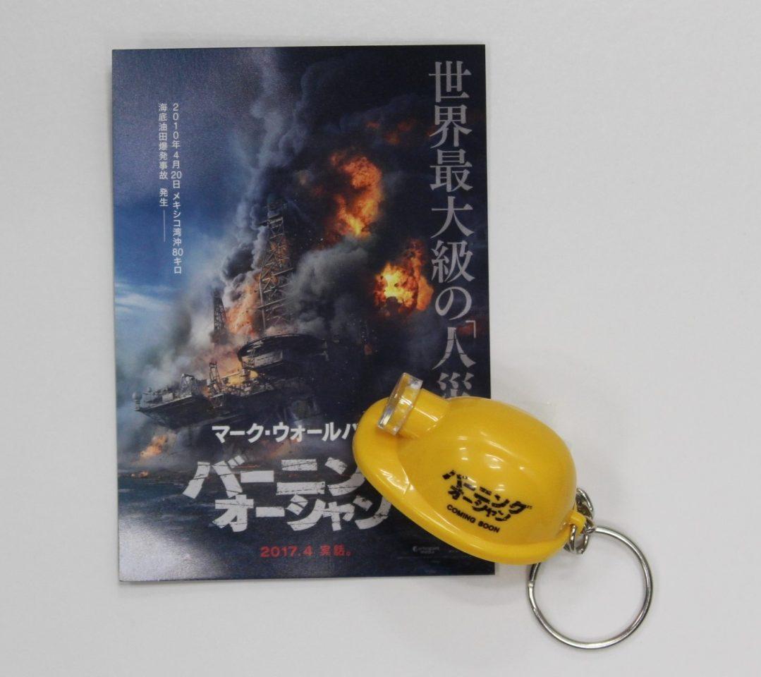 【プレゼント】ブルーレイ&DVD発売記念!『バーニング・オーシャン』LED付ヘルメット型キーチェーンを【3名様】にプレゼント!