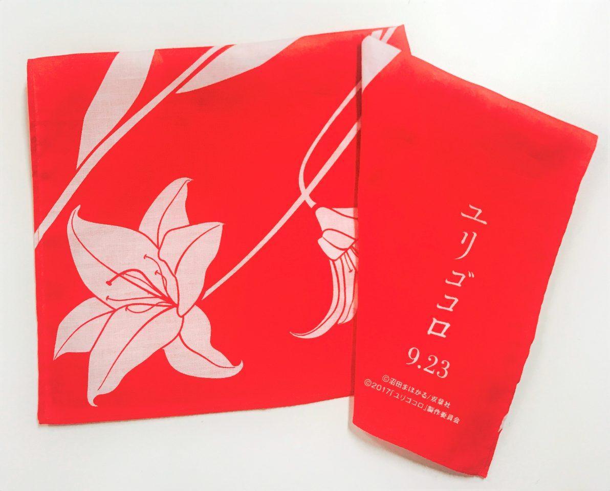 【プレゼント】吉高由里子、5年ぶりの映画主演!映画『ユリゴコロ』オリジナルハンカチを【5名様】にプレゼント!