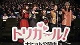 土屋太鳳、テイクオフ宣言!映画『トリガール!』初日舞台挨拶イベント!