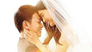 『8年越しの花嫁 奇跡の実話』メイン