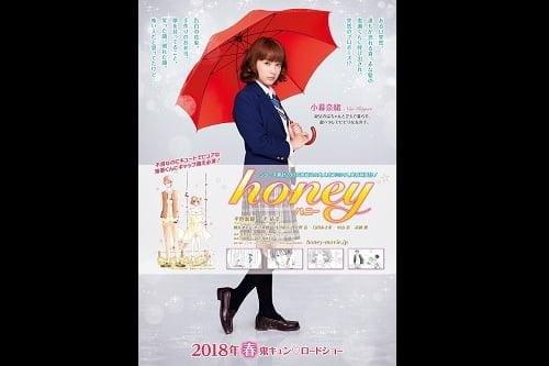 絶対恋がしたくなる!鬼キュン♡ラブストーリー!平野紫耀初主演!映画『honey』公開日決定!