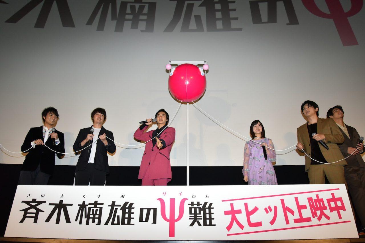 山﨑賢人「こんなにハッピーで幸せな映画はない!」映画『斉木楠雄のψ難』豪華キャスト登壇の初日舞台挨拶!