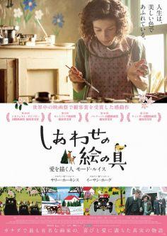 本当の幸せは手の届くところに―3月3日公開映画『しあわせの絵の具 愛を描く人 モード・ルイス』
