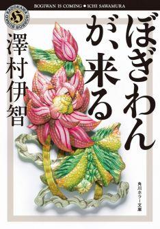 『告白』の鬼才・中島哲也監督、豪華俳優陣を迎えて最新作『来る』製作決定!!