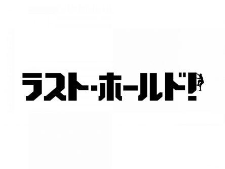 塚田僚一×Snow Manのボルダリング姿が最高に胸アツ!映画『ラスト・ホールド!』ファン待望の予告編解禁☆