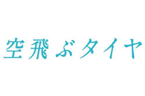 池井戸潤作品が初の映画化!長瀬智也、涙のワケは…!?映画『空飛ぶタイヤ』最新予告解禁!