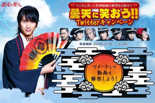 曇天に笑おう!!Twitterキャンペーン開始!映画『曇天に笑う』期待コメント+「#曇天に笑おう」ツイートで特別動画公開へ!!