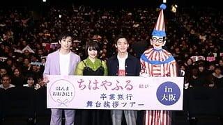 20180324『ちはやふる -結び-』卒業旅行舞台挨拶ツアー(大阪)①