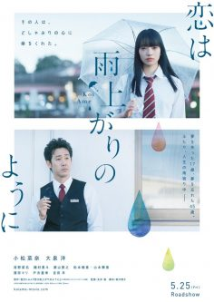 ついに最終巻発売☆5月には映画公開も控える、漫画『恋は雨上がりのように』の透明感あふれる魅力!