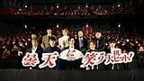 """キャスト全員で""""曇天ダンス""""生披露!映画『曇天に笑う』豪華でチームワークも抜群な初日舞台挨拶!"""