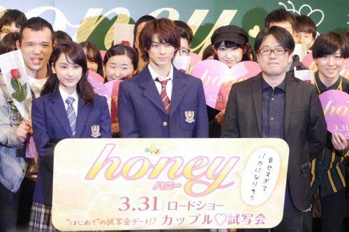 平×平コンビがお出迎えサプライズ♡2人のワールド炸裂なぶっ飛びトークも!映画『honey』カップル限定試写会♡