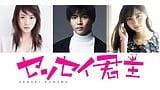 超ハイテンションでドタバタな新感覚学園ラブコメ♡映画『センセイ君主』追加キャスト決定!