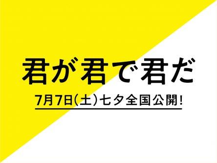 超刺激的な純愛エンターテインメント!映画『君が君で君だ』2018年7月7日公開決定!