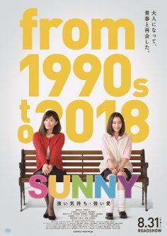 名曲とともに贈る!キラキラ輝く青春と20年の時を経た現在がエモい!映画『SUNNY 強い気持ち・強い愛』予告編解禁!