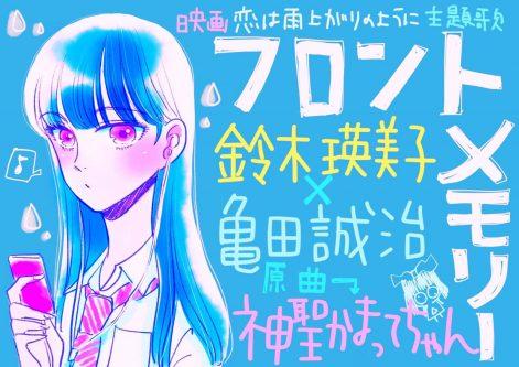 恋雨の原点「フロントメモリー」が最強タッグで新たに!映画『恋は雨上がりのように』主題歌入り特報映像解禁♡