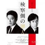 入野自由、津田健次郎が映画『君の名前で僕を呼んで』日本語吹き替えキャストに決定!