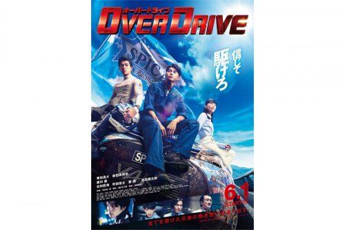 WANIMA書き下ろしのオリジナル最新曲が初映画主題歌に!映画『OVER DRIVE』主題歌決定&予告映像解禁!