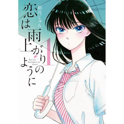 ついに最終巻発売☆映画公開も控える、漫画『恋は雨上がりのように』の透明感あふれる魅力!