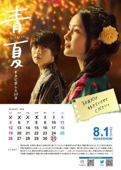 恋に向かって全力ジャンプ!映画『青夏 きみに恋した30日』キラキラでフレッシュなポスタービジュアル解禁♡