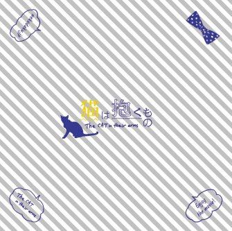 """猫の良男も大満足!?映画『猫は抱くもの』""""猫抱く特製バンダニャ""""キャンペーン実施決定!"""