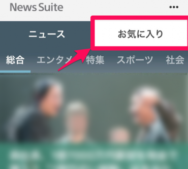 CinemaGeneが無料アプリ「ニューススイート」に掲載されました!