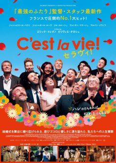 『最強のふたり』監督・製作スタッフが贈る、笑いと優しさに満ちた人生賛歌!映画『セラヴィ!』予告編解禁
