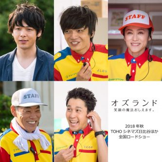 クールな彼氏は中村倫也、遊園地クルーに個性派キャスト集結!映画『オズランド 笑顔の魔法おしえます。』全キャスト解禁!