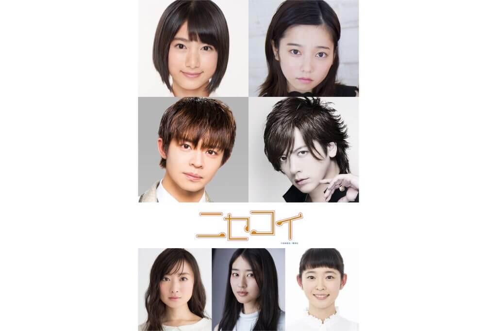 DAIGO&岸優太(King & Prince)ら、個性的で旬なキャストが集結!映画『ニセコイ』追加キャスト発表♡