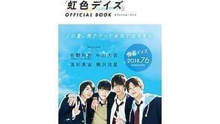 ここでしか見られない秘蔵オフショットや貴重なエピソードが満載♡映画『虹色デイズ』オフィシャルブック発売決定!