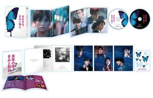 岩田剛典からの特別コメントも到着!映画『去年の冬、きみと別れ』ブルーレイ&DVDリリース決定!