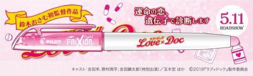 【プレゼント】映画『ラブ×ドック』オリジナルフリクションライトペンを【10名様】にプレゼント!