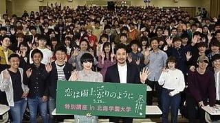 大泉洋、小松菜奈とともに母校へ凱旋!映画『恋は雨上がりのように』北海学園大学特別講座イベント!
