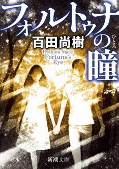 神木隆之介×有村架純が描く切なくも美しいラブストーリー、映画『フォルトゥナの瞳』映画化決定!