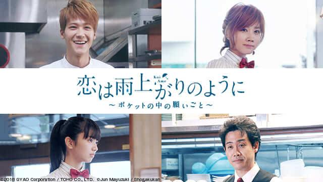 """""""恋雨""""に隠れたもうひとつのラブストーリーを描く!映画『恋は雨上がりのように』オリジナルドラマ配信決定♡"""