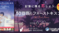 東京&大阪同時開催!映画『50回目のファーストキス』映画鑑賞付き街コン「50回目のファーストキスコン」開催決定♡