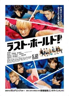 塚田&真壁監督から喜びのコメントも到着!映画『ラスト・ホールド!』第21回上海国際映画祭正式出品(パノラマ部門)決定!