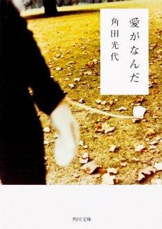 岸井ゆきのが成田凌に一方通行の恋まっしぐら!?恋愛小説『愛がなんだ』映画化決定!