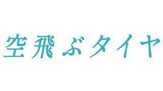 """映画『空飛ぶタイヤ』に出演中の""""金髪の子""""が気になる!SNSをざわつかせている阿部顕嵐(Love-tune/ジャニーズJr.)の魅力を徹底分析♡#1"""