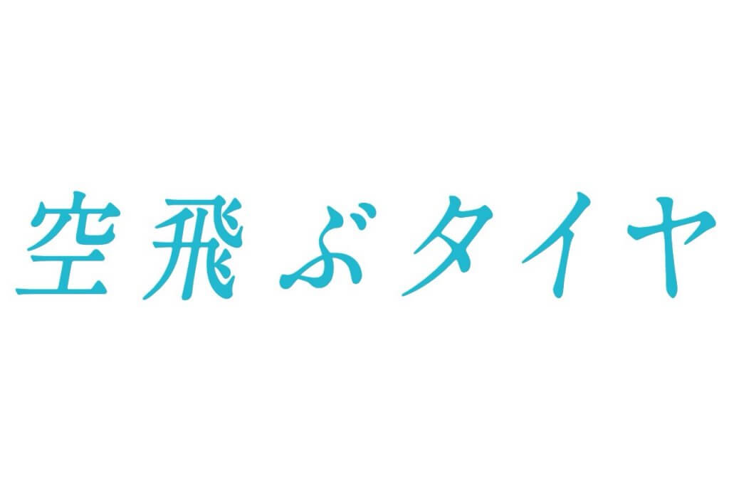 共感の声や口コミが今なおアツく拡大中!映画『空飛ぶタイヤ』興行収入がついに15億円を突破!