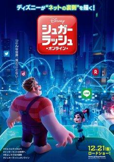 「ディズニー、ここまでやる!?」と言わざるを得ない!映画『シュガー・ラッシュ:オンライン』予告編解禁!