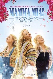 この夏一番のハッピーがここに!!映画『マンマ・ミーア! ヒア・ウィー・ゴー』日本版本予告&ポスタービジュアル解禁