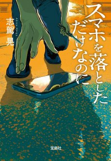 北川景子×巨匠・中田秀夫、初タッグで挑む最新SNSミステリー!映画『スマホを落としただけなのに』映画化決定!